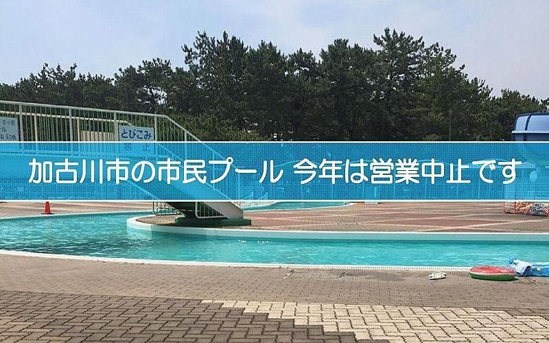 加古川市の市民プール 今年の営業は中止になってしまいました!