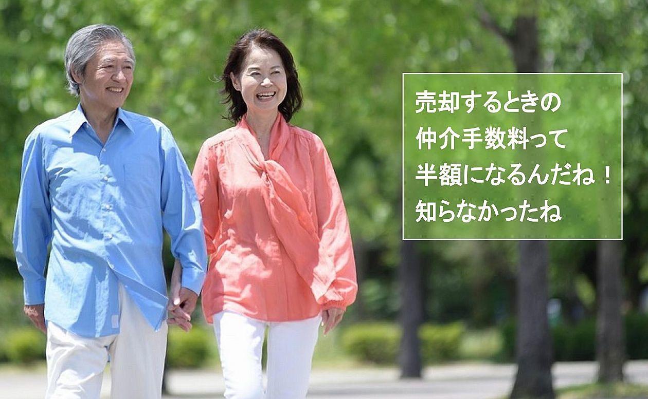 加古川市の不動産会社、未来家不動産は、売主様の売却応援「仲介手数料・半額・50%OFF・割引・サービス」を実施しております!加古川市に限らず、兵庫県内で家の売却をご検討中でしたら、未来家不動産を相談…