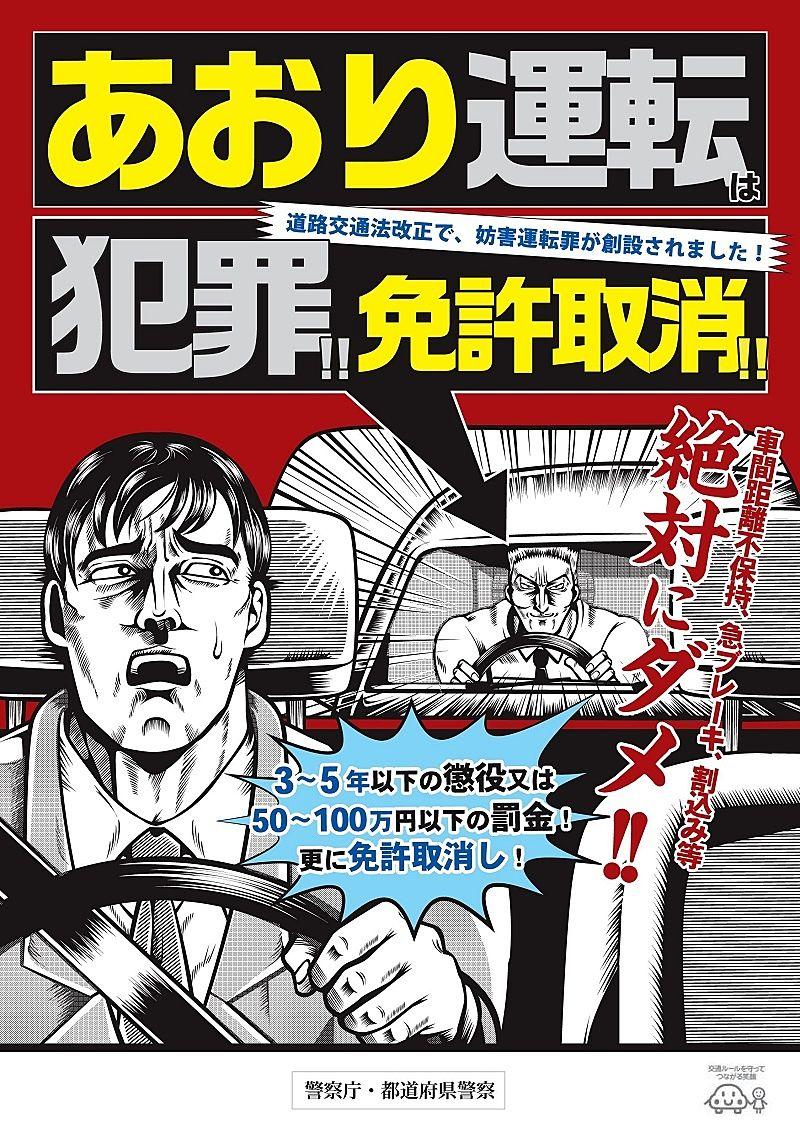 あおり運転は「妨害運転罪」として厳罰化され6月30日から施行されます!あおり運転の定義