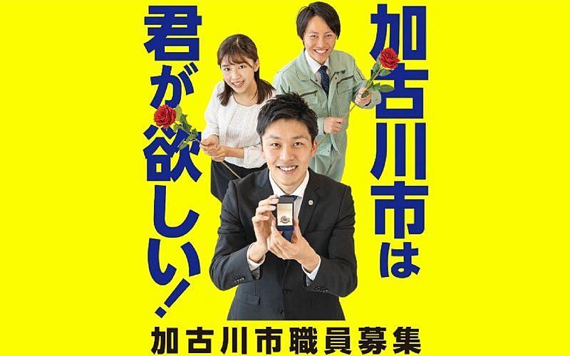 加古川市職員募集申込方法