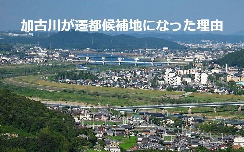 加古川が遷都候補地になったのは災害が少なく年間を通して穏やかな気候だから!