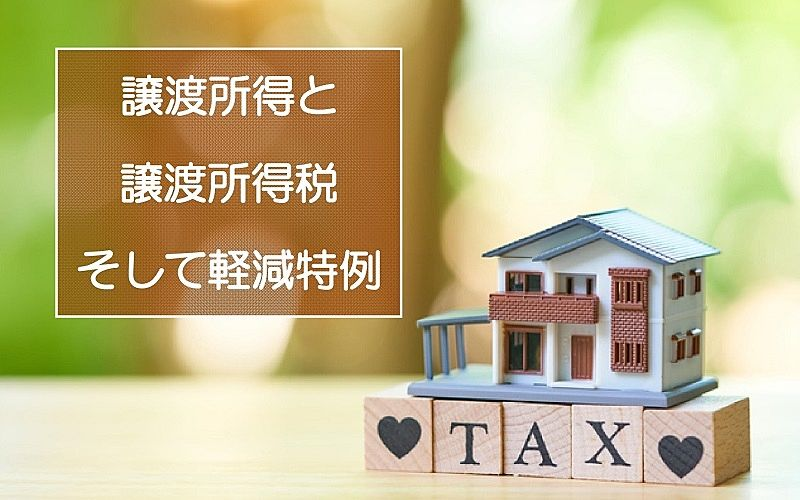 不動産を売却したときの譲渡所得と譲渡所得税、そして軽減特例
