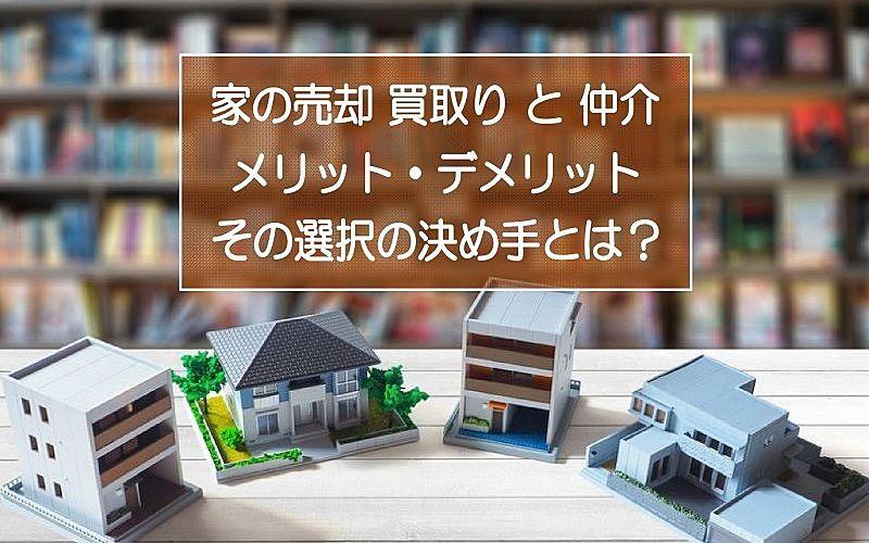 家の売却方法「買取り」と「仲介」のメリット・デメリットとその選択の決め手とは?