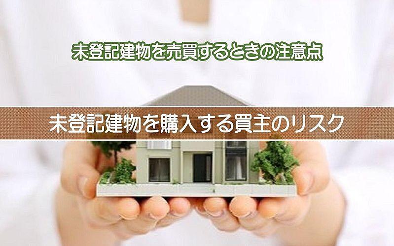 未登記の建物を売買するときの注意点!買主のリスクとは?