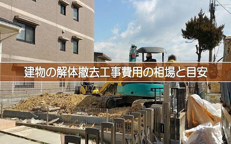 建物の解体撤去費用の相場はいくら位ですか?目安を教えてください!