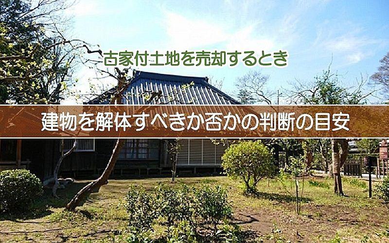 古家付土地を売却するときに「建物を解体すべきか否か」を判断する目安