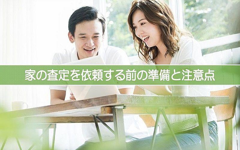 家の査定を不動産会社に依頼する前の準備と注意点