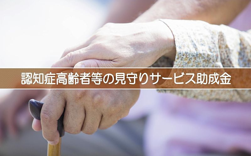 加古川市が認知症高齢者等の見守りサービス利用料を全額補助