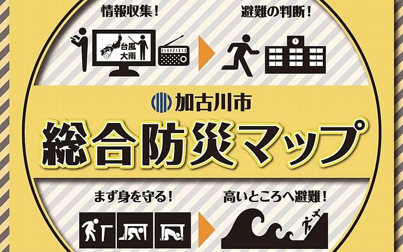 6年ぶりに更新!加古川市総合防災マップ(ハザードマップ)最新被害想定と防災情報