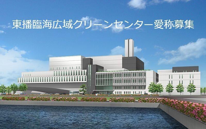 東播臨海広域ク リーンセンターの愛称募集!加古川市、高砂市、稲美町、播磨町の広域ごみ処理施設です