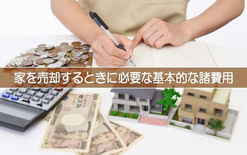 家を売却するときに必要な基本的諸費用