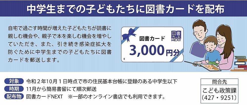 中学生以下のお子さん全員に図書カード3000円分