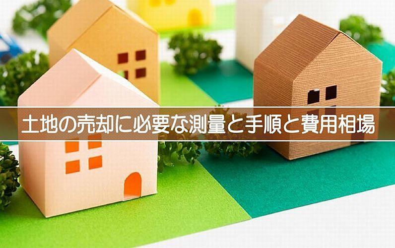土地の売却に必要な測量と手順と費用相場