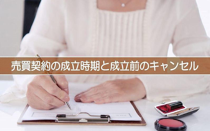 売買契約の意味と売買契約書 売買契約の成立時期と成立前のキャンセル