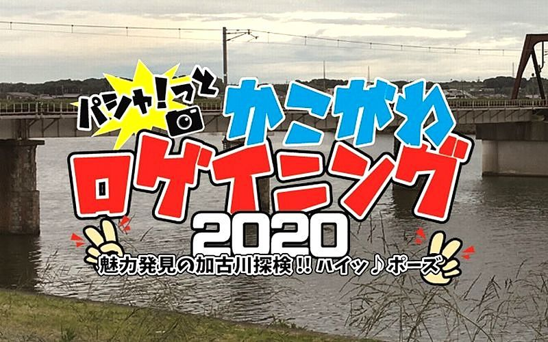 """11月23日(月・祝)「パシャ☆!っと""""かこがわ""""ロゲイニング2020」が開催されます!"""