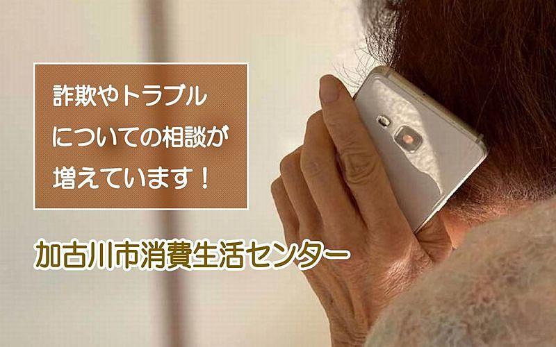 加古川市消費生活センターに詐欺やトラブルについての相談が増えています!