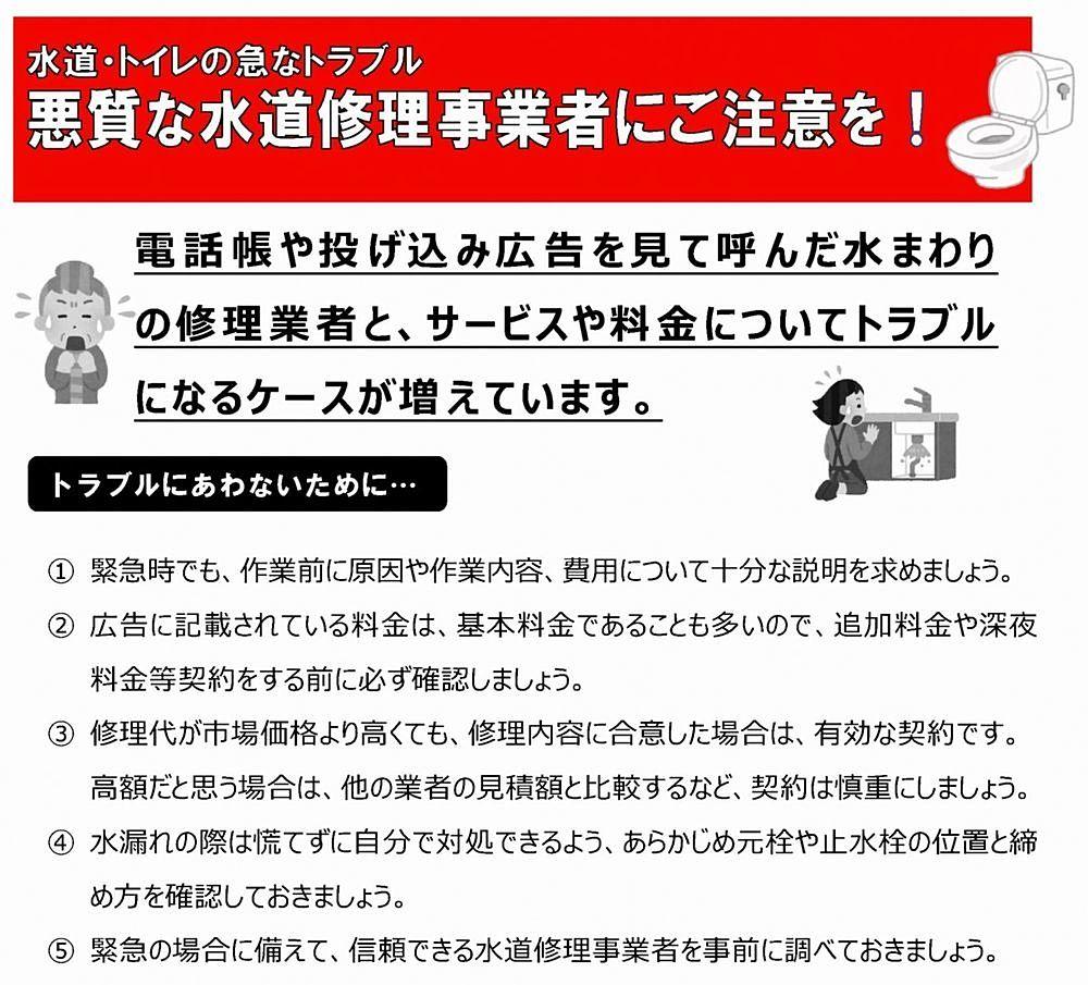 加古川市消費生活センターに多く寄せられた相談②