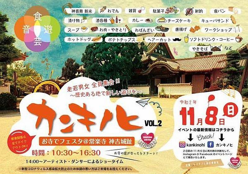 加古川の常楽寺で11月8日「カンキノヒVOL.2お寺でフェスタ@常楽寺 神吉城跡」が開催されます!