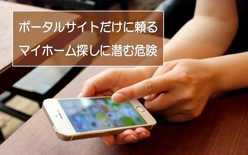 不動産ポータルサイト(SUUMO/HOME'S/at home/etc)だけに頼るマイホーム探しに潜む危険!