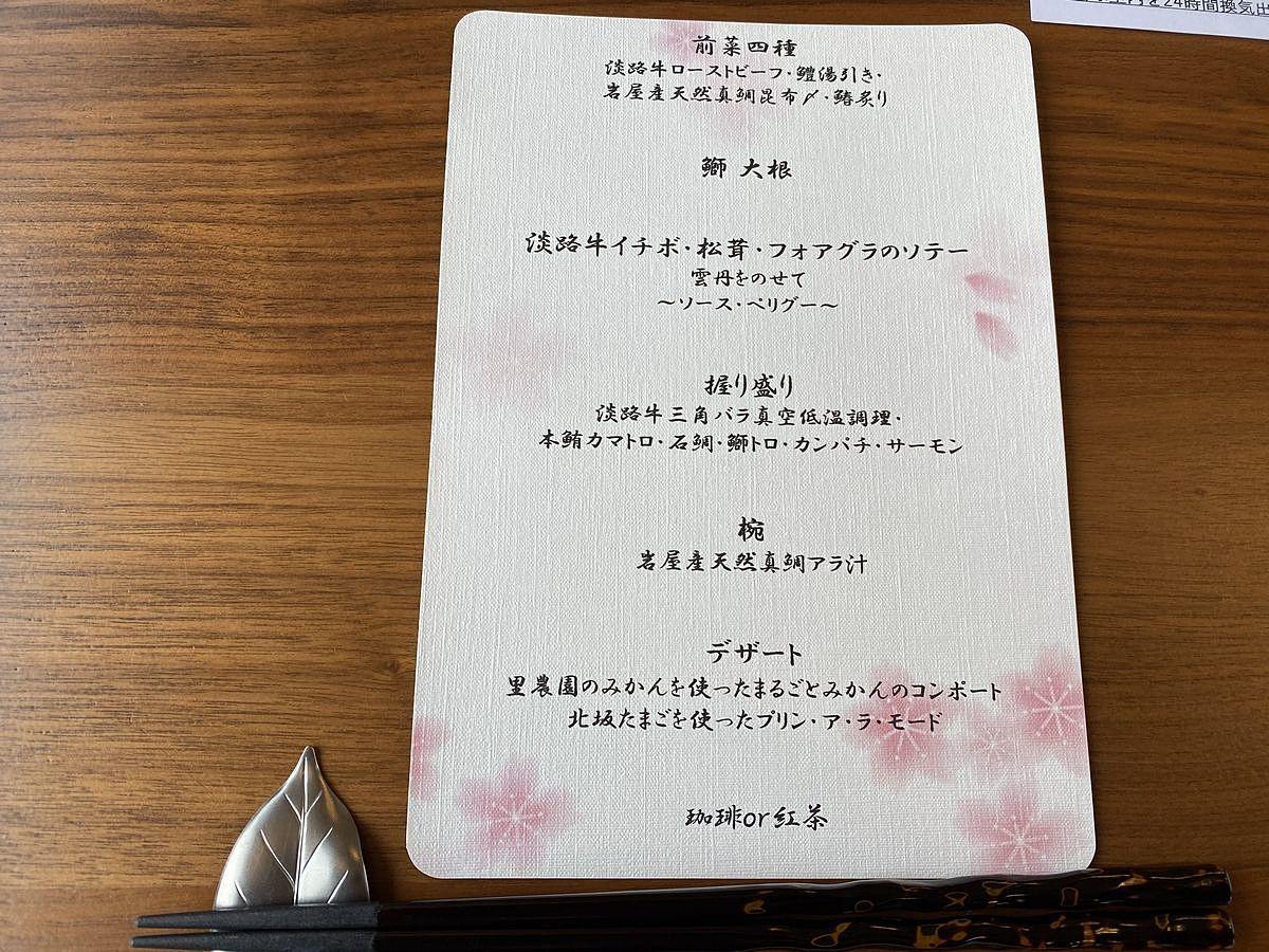 淡路島の食材を贅沢に味わえる「おまかせコース」