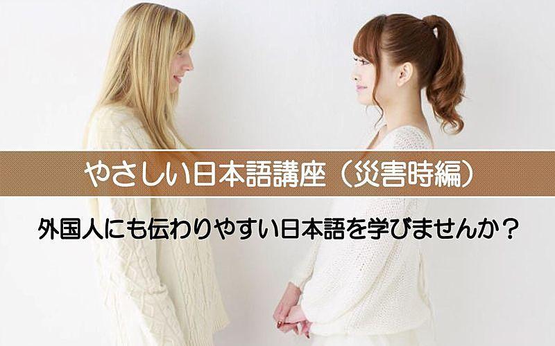 やさしい日本語講座(災害時編)自然災害に備え外国人にも伝わりやすい「やさしい日本語」の習得です