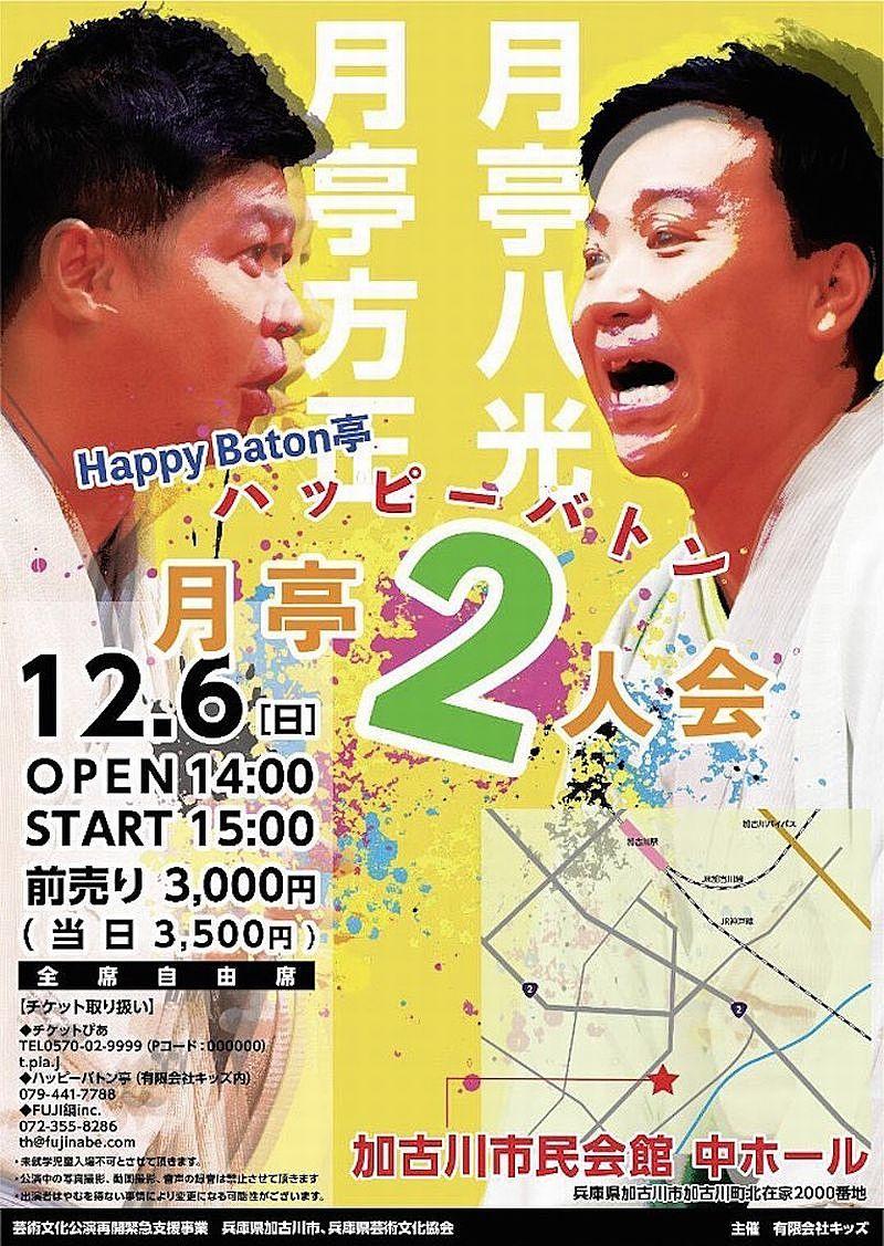 Happy Baton亭 ハッピーバトン月亭2人会「月亭方正さん」と「月亭八光さん」が加古川市民会館にやってきます!