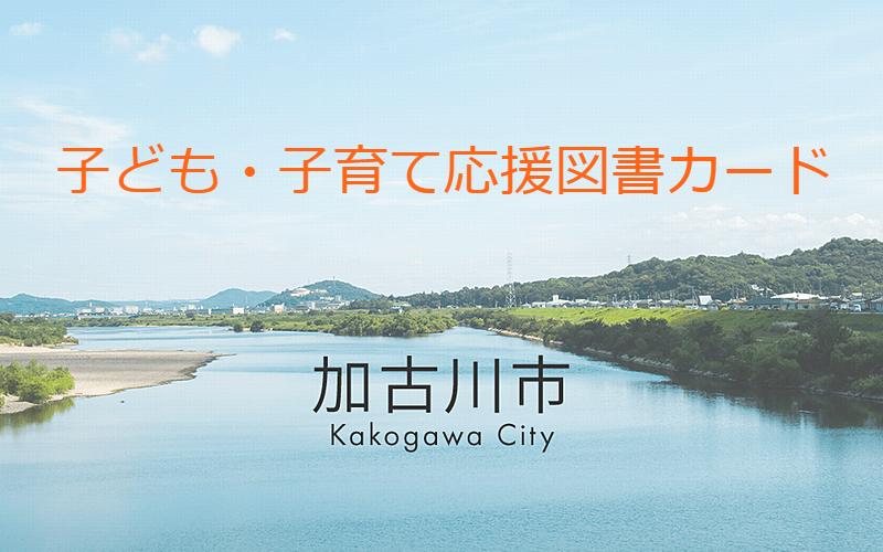 加古川市「子ども・子育て応援図書カード」が11月18日(水)から配布されます!