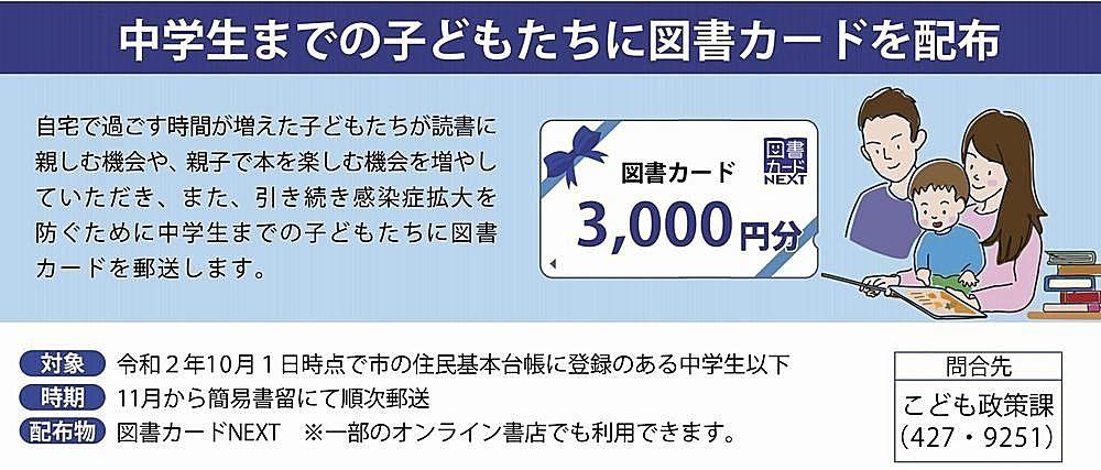 加古川市「子ども・子育て応援図書カード」配布対象者
