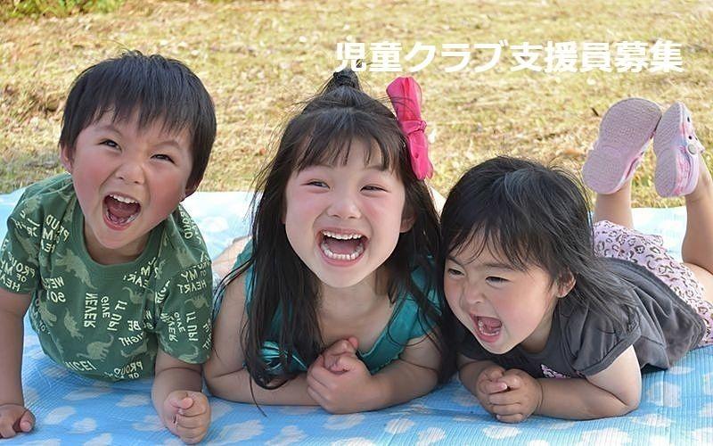加古川市では令和3年「児童クラブ支援員」会計年度任用職員を募集しています!