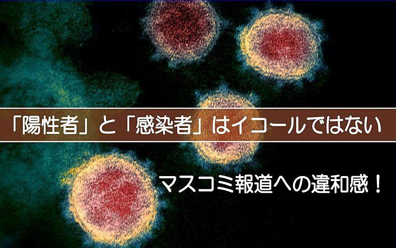 PCR検査の「陽性者」と新型コロナの「感染者」はイコールではありません!マスコミ報道への違和感