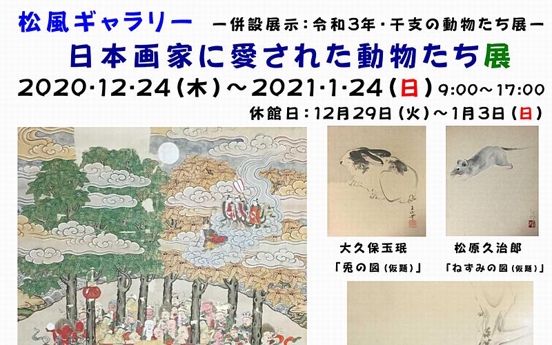 松風ギャラリーで「日本画家に愛された動物たち展」が12月24日から開催されます!