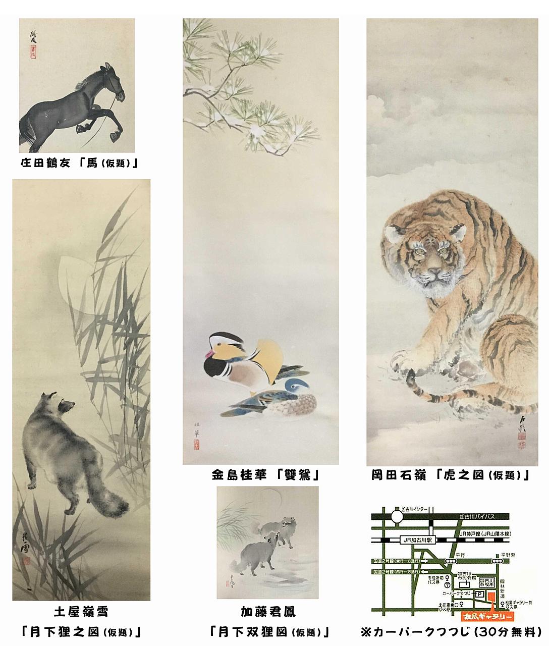 「日本画家に愛された動物たち展」information