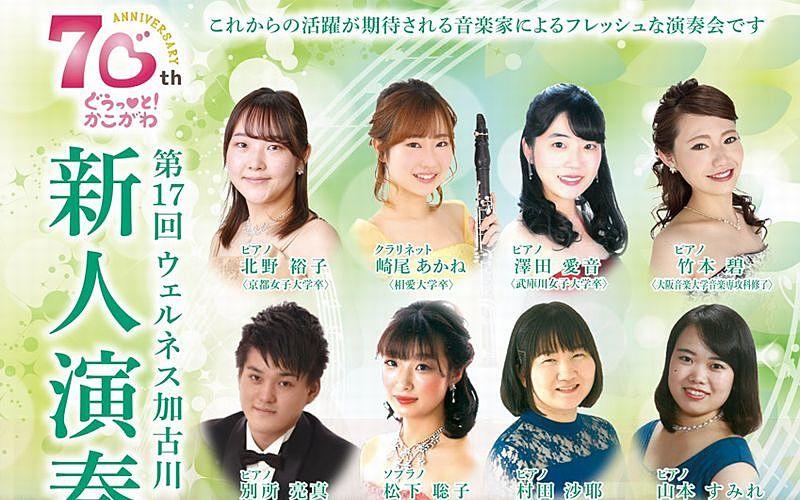 第17回「ウェルネス加古川新人演奏会」が令和2年11月29日(日)に開催されます!