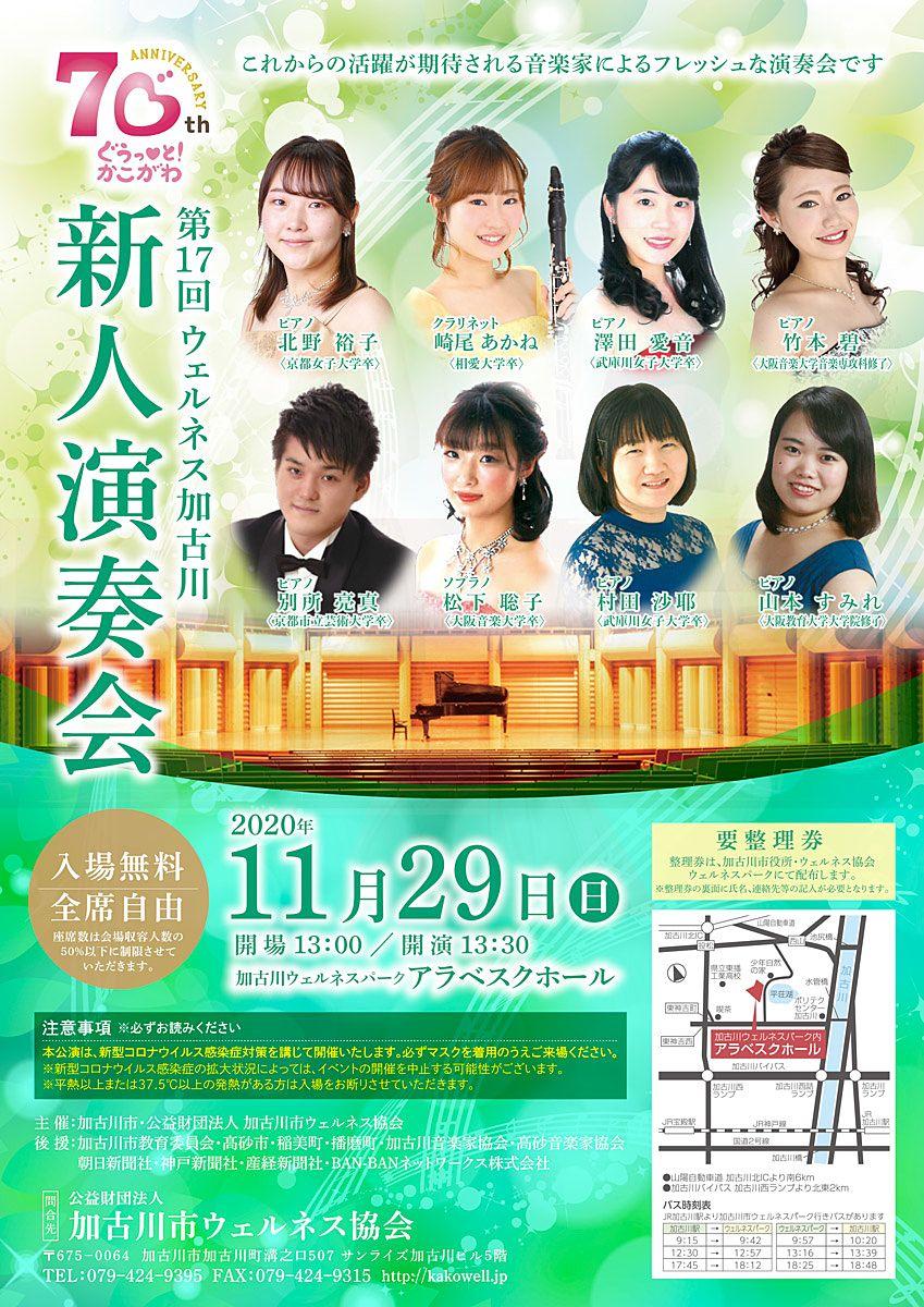 第17回「ウェルネス加古川新人演奏会」が11月29日(日)に開催されます!
