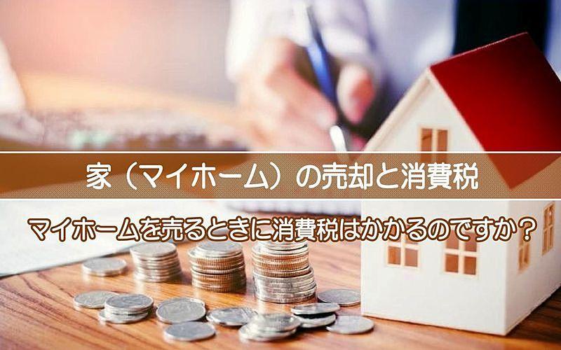 家(マイホーム)を売却するときに消費税はかかるのですか?