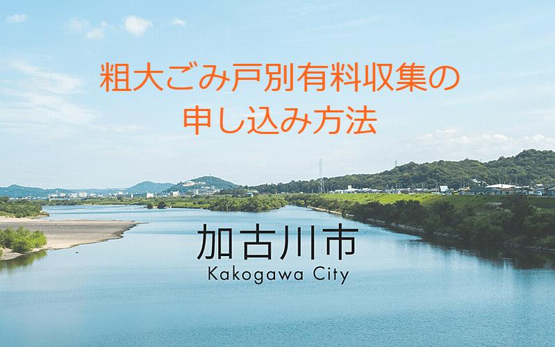 加古川市の「粗大ごみ」戸別有料収集の申し込み方法!