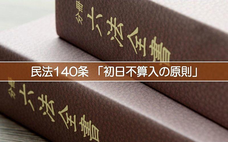 民法140条「初日不算入の原則」