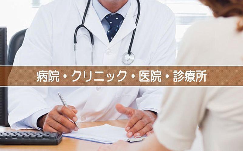 「病院」と「クリニック」と「医院」と「診療所」同じ医療機関ですが明確に分類されています!