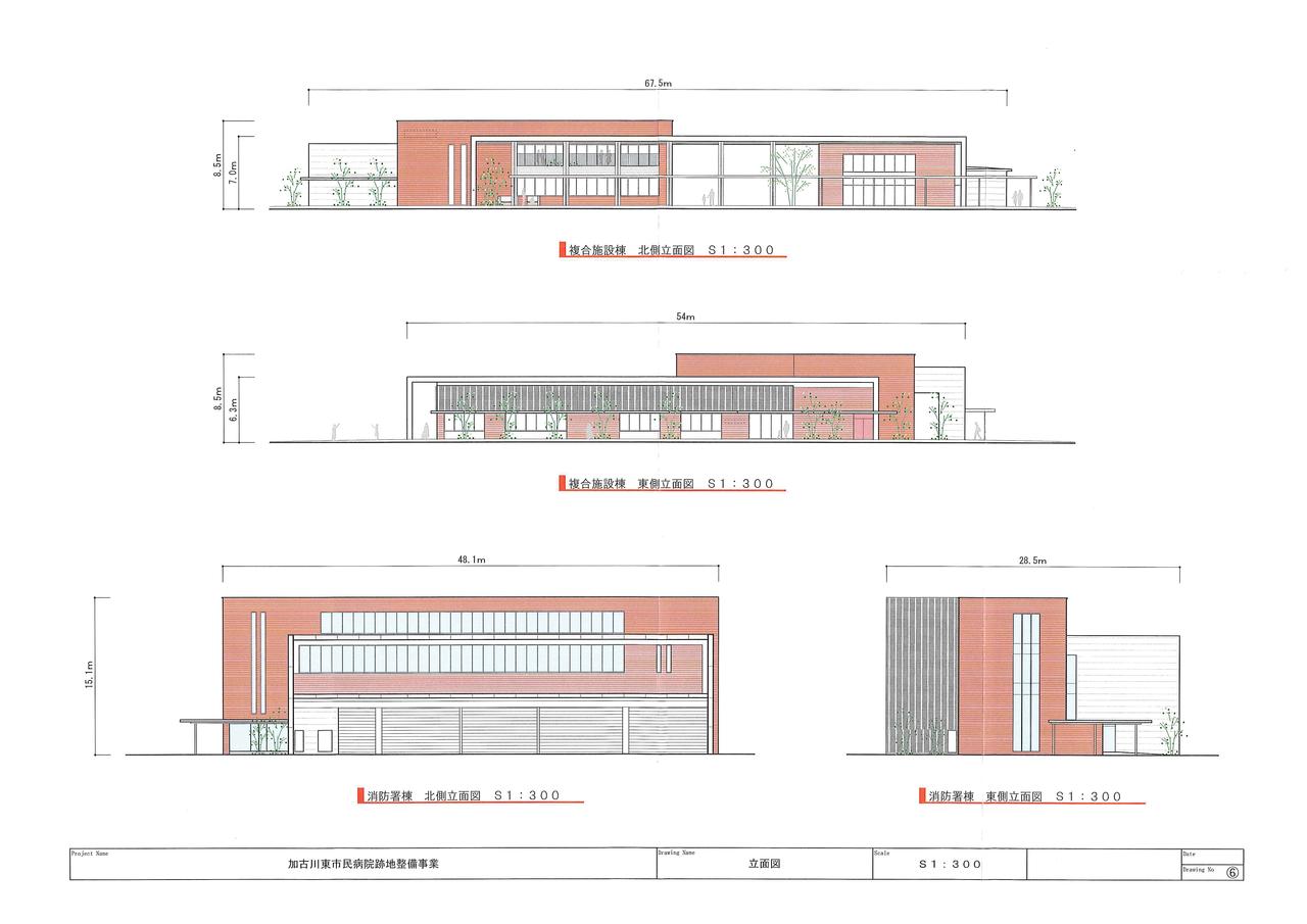 複合施設棟、消防署棟 立面図 加古川東市民病院跡地整備事業