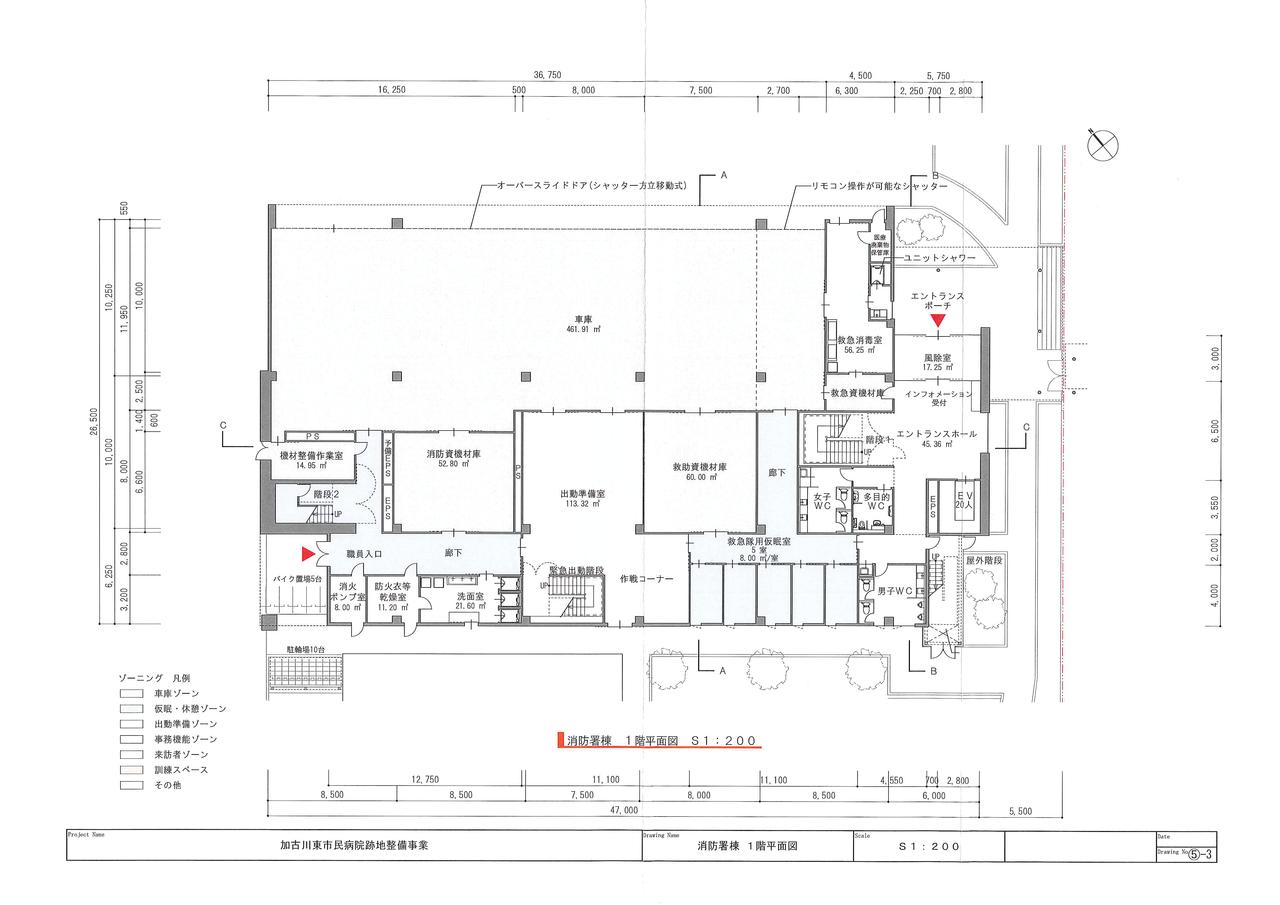 消防署棟 1階平面図 加古川東市民病院跡地整備事業