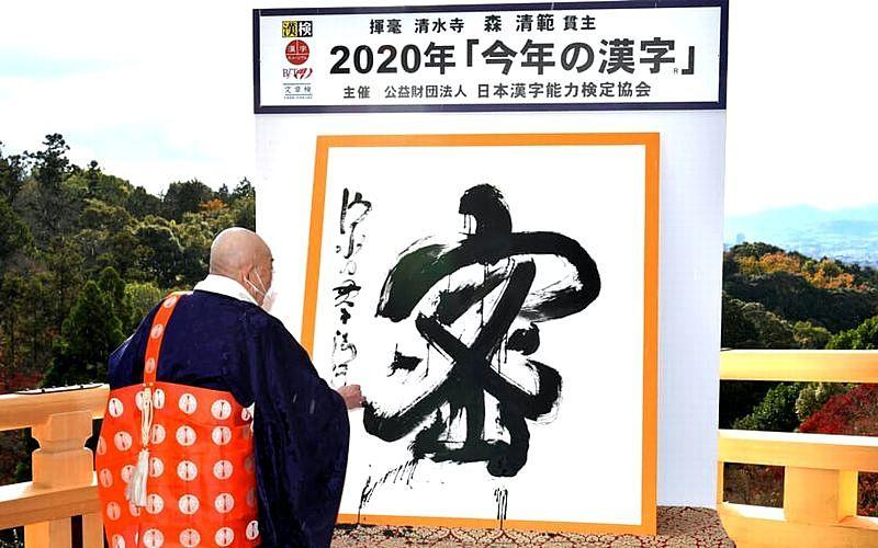 2020年「今年の漢字」は3密の「密」!京都清水寺で発表されました!今年の漢字って一般応募で選ばれるってご存知でした?