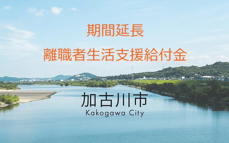 期間が延長に!加古川市の離職者生活支援給付金(新型コロナウィルス経済対策関連施策)