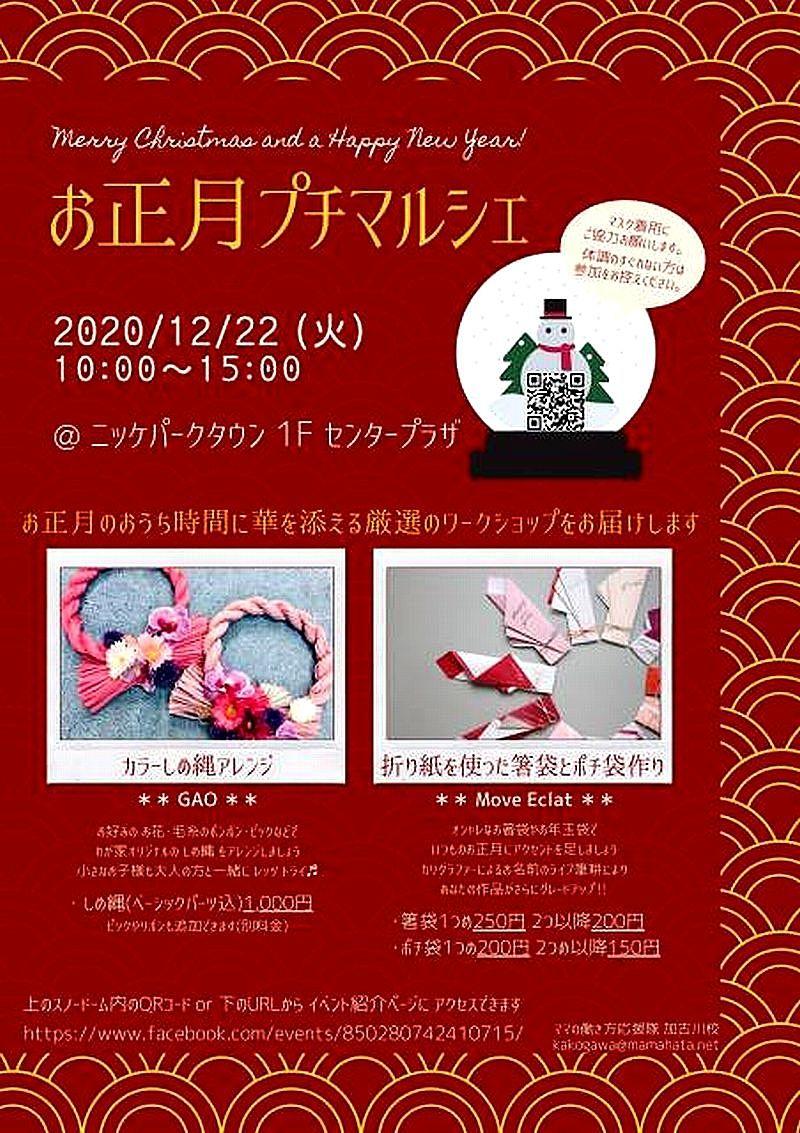 12月22日(火)「お正月プチマルシェ」加古川のニッケパークタウンで開催!