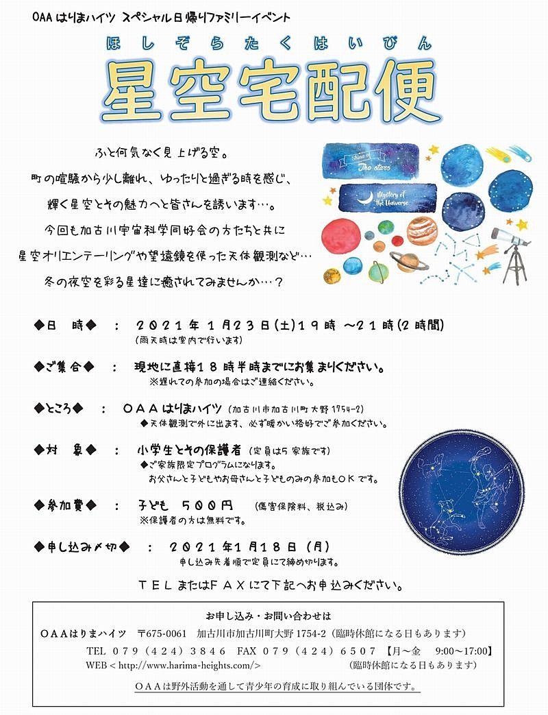 令和3年1月23日「星空宅配便」が開催されます!アナタだけの星を見つけよう!