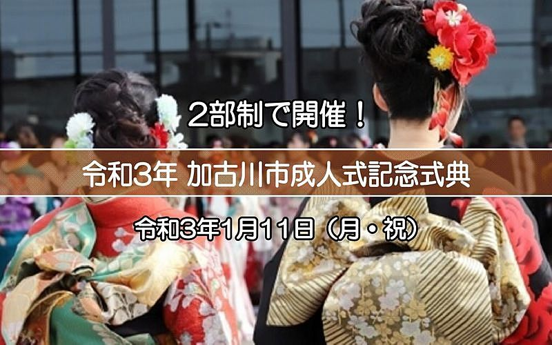 予定通り令和3年「加古川市成人式記念式典」は1月11日(月・祝)に2部制で開催されます!中止にならなくて良かったです!
