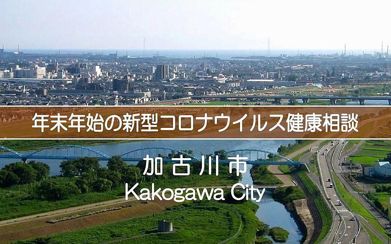 加古川市にお住まいの人へ!年末年始の新型コロナウイルス健康相談のお知らせです