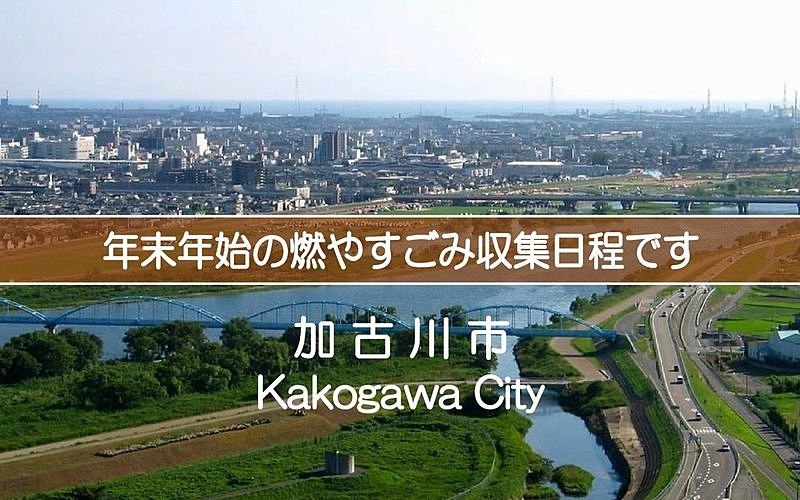 加古川市の年末年始の「燃やすごみ」収集日程です!
