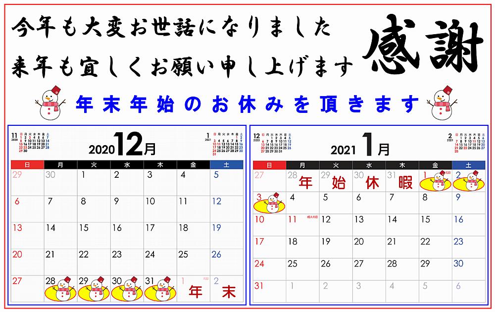 令和2年12月27日(日)今日が未来家不動産の仕事納めです!そして今年を振り返ってみました