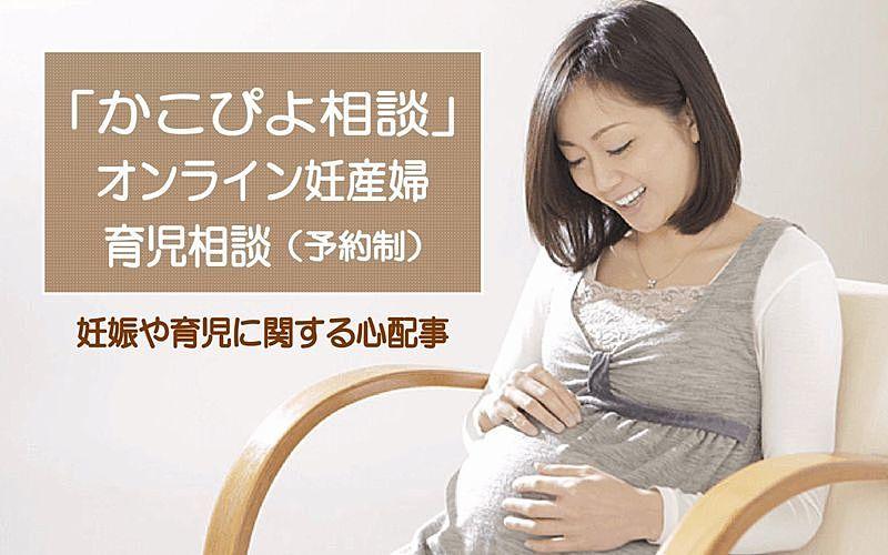 加古川市の「かこぴよ相談」オンライン妊産婦・育児相談が始まります!(予約制)