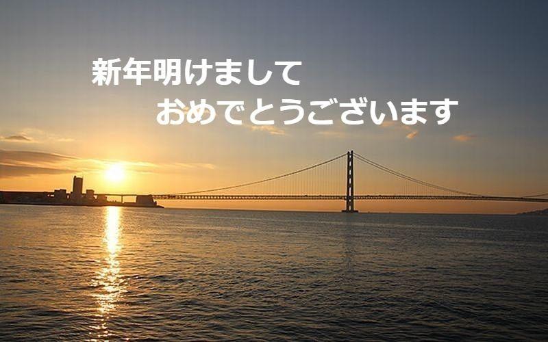 令和3年(2021年)新年明けましておめでとうございます。本年も宜しくお願い致します。